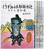 飯野和好くろずみ小太郎旅日記セット(全7巻)
