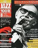 ジャズ史1ジャズ誕生からスイングまで:シング、シング、シング (JAZZ100年 7/22号)