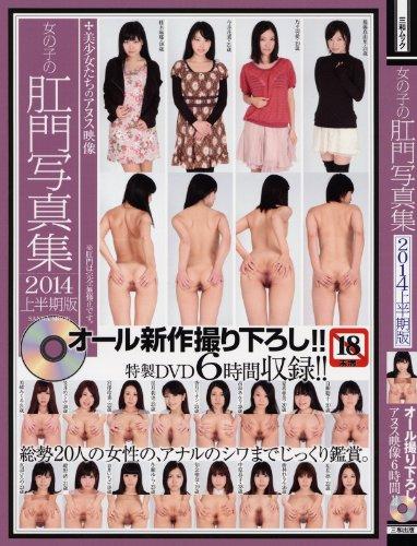 女の子の肛門写真集2014年上半期版 (SANWA MOOK)