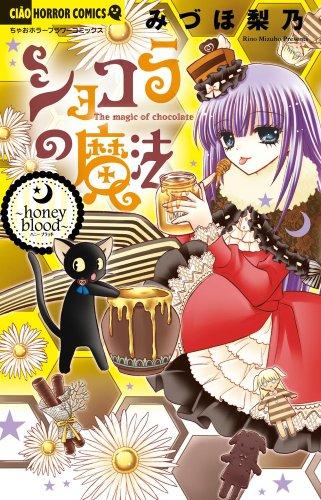 ショコラの魔法~honey blood~ (フラワーコミックス)