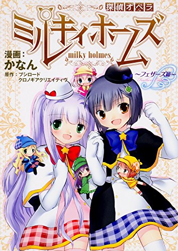 探偵オペラ ミルキィホームズ ~フェザーズ篇~ (単行本コミックス)