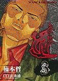 無敵道 3 (ヤングキングコミックス)