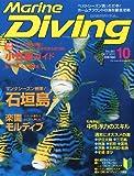 Marine Diving (マリンダイビング) 2011年 10月号 [雑誌]