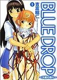 BLUE DROP-天使の僕ら 2 (チャンピオンREDコミックス)