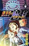 暗号名はBF 4 (少年サンデーコミックス)