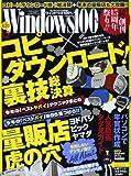 Windows 100% 2013年 12月号 [雑誌]