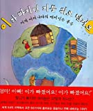 img - for Throw Your Tooth on the Roof (Korean Edition)                  book / textbook / text book