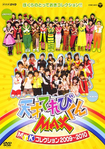 NHKDVD 天才てれびくんMAX MTKコレクション 2009?2010