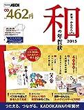 世界一かんたん和の年賀状 2015