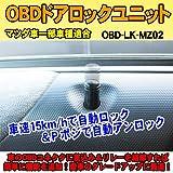 パーソナルCARパーツ OBD車速ドアロックユニット CX-3(DK系)専用パッケージ【MZ02】iOCS-LK-MZ02