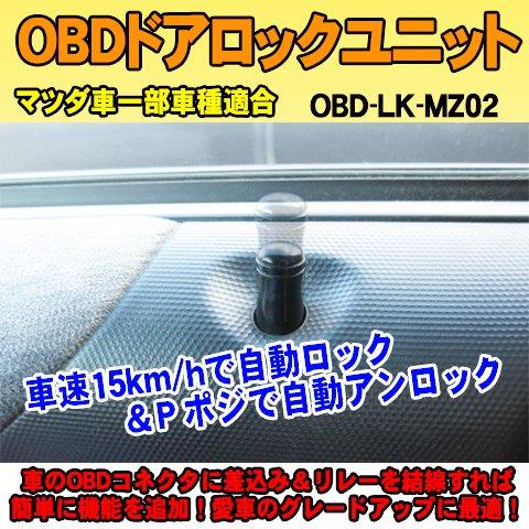 パーソナルCARパーツ OBD車速ドアロックユニット デミオ(DJ系)専用パッケージ【MZ02】iOCS-LK-MZ02