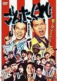 ごんたくれ[DVD]