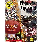 ファミ通App iPhone&Android NO.006 (エンターブレインムック)