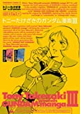 トニーたけざきのガンダム漫画III (角川コミックス・エース)