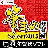 筆まめSelect2015 年賀編 [ダウンロード]