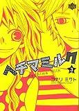 ヘチマミルク 3 (ワンダーランドコミックス)