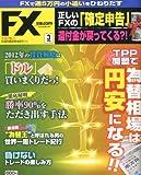 月刊 FX (エフエックス) 攻略.com (ドットコム) 2012年 03月号 [雑誌]