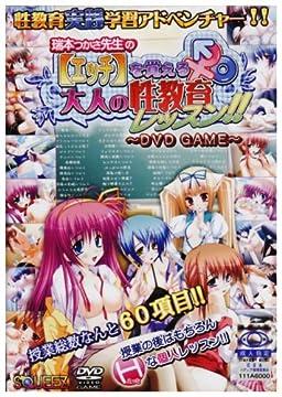 瑞本つかさ先生の【エッチ】を覚える大人の性教育レッスン!  DVD-GAME