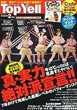 Top Yell (トップエール) 2013年 02月号 [雑誌]
