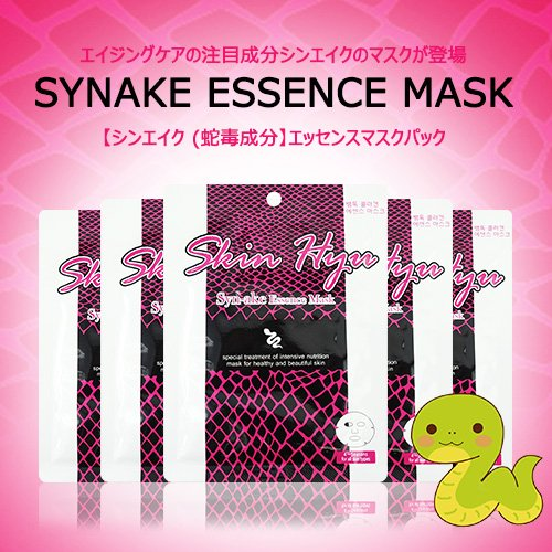 韓国コスメ スキンヒュー シンエイクエッセンスマスク 10枚セット