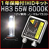 12 V 車用 1年保証 HB3 HID キット 55 W 6000 K
