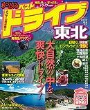 まっぷるベストドライブ東北 2011 (マップルマガジンシリーズ) (マップルマガジン D 2)