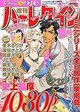 増刊ハーレクイン夏号 (ハーレクイン増刊)
