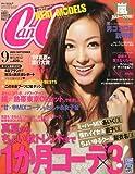 CanCam (キャンキャン) 2009年 09月号 [雑誌]