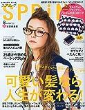 spring (スプリング) 2014年8月号