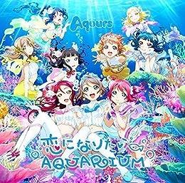 恋になりたいAQUARIUM(DVD付)