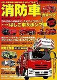 消防車のすべて (モーターファン別冊 働く自動車シリーズ)