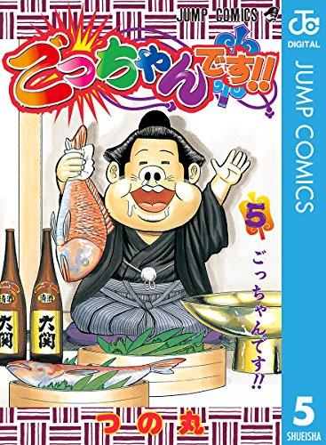 ごっちゃんです!! 5 (ジャンプコミックスDIGITAL)