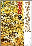忍者武芸帳影丸伝 8 復刻版 (レアミクス コミックス)