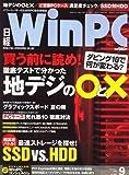 日経 WinPC (ウィンピーシー) 2008年 09月号 [雑誌]