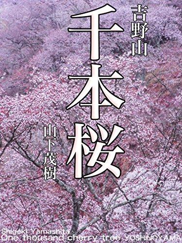 千本桜・吉野山 SlowPicture