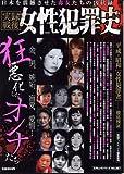 実録戦後女性犯罪史—日本毒女たちの凶状録 (コアムックシリーズ (NO.287))