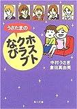 うさたまのホストクラブなび (角川文庫 / 中村 うさぎ のシリーズ情報を見る
