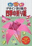 遊ぶ・かざる・使うデザイン折り紙 (4)