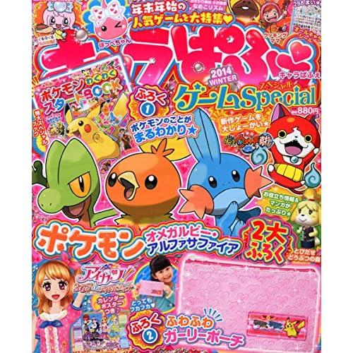キャラぱふぇ ゲームSpecial (スペシャル) 2014WINTER 2014年 12月号 [雑誌]