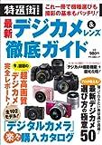 最新デジカメ&レンズ徹底ガイド (これ一冊で機種選びも撮影の基本もバッチリ!)