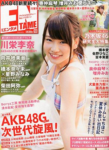 ENTAME (エンタメ) 2014年 10月号 [雑誌] (アイドルカルチャーNo.1マガジン)