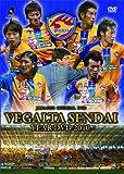 JリーグオフィシャルDVD ベガルタ仙台 イヤーDVD2010