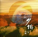 Yugake by MIZUKAGAMI (2007-12-21)