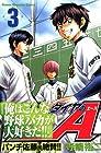 ダイヤのA 第3巻 2006年12月15日発売