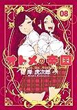 オトメの帝国 8 (ヤングジャンプコミックス)
