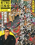 週刊 絵で知る日本史 30号 田原坂激戦之図 鹿児島城山戦争之図