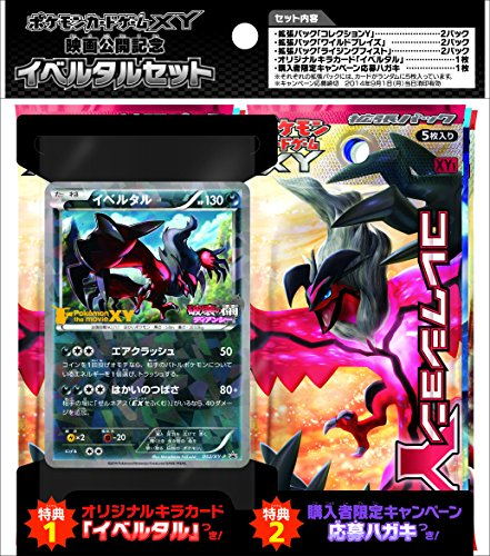 Japanese Pokemon Y Campaign Pack with Yveltal Holo Promo plus 6 Japanese packs! - 1