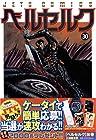 ベルセルク 第30巻 2006年03月29日発売