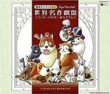 <天使が巻いたオルゴール>日本アニメーション 世界名作劇場<フランダースの犬~家なき子レミ>