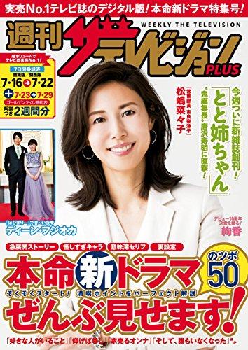 週刊ザテレビジョン PLUS 2016年7月22日号<ザテレビジョン PLUS> [雑誌]